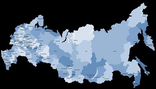 Нашими услугами пользуются клиенты со всей России